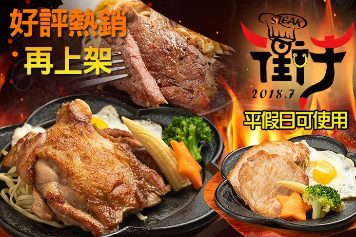 【台中】街牛steak(永興店) #GOMAJI吃喝玩樂券#電子票券#美食餐飲