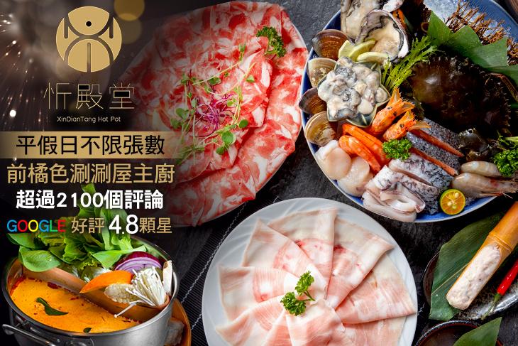【台北】忻殿堂日式鍋物 Hot Pot #GOMAJI吃喝玩樂券#電子票券#美食餐飲