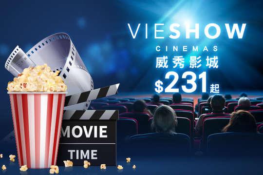一般2D數位電影票(含餐飲優惠券)