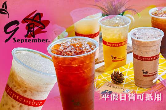 9月手作茶(忠孝店)