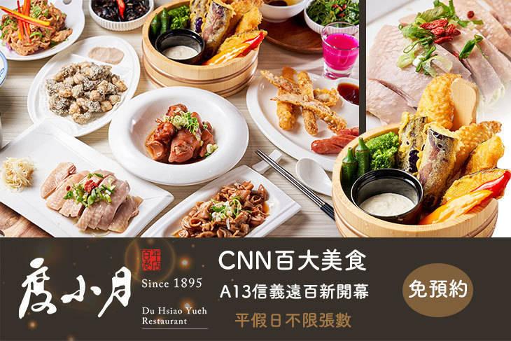 【台北】度小月(信義遠百A13) #GOMAJI吃喝玩樂券#電子票券#中式