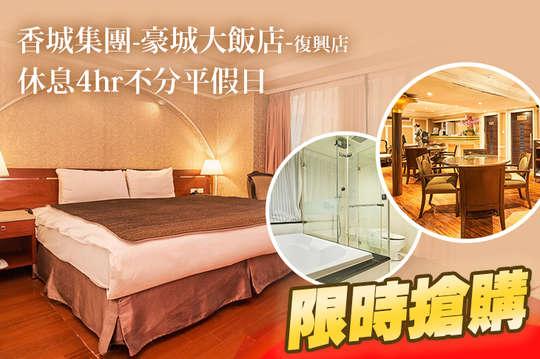 台北-豪城大飯店(復興店)