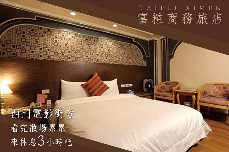 【台北,西門町】台北西門-富粧商務旅店 #GOMAJI吃喝玩樂券#電子票券#商旅休憩