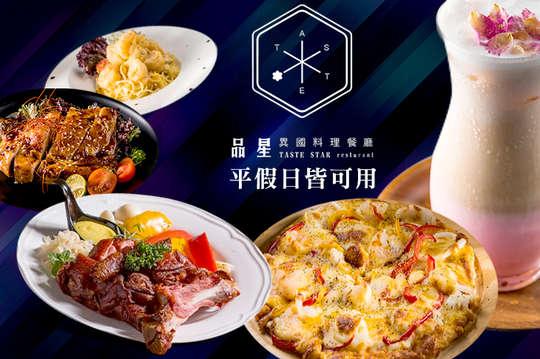 Taste Star 品星異國料理餐廳