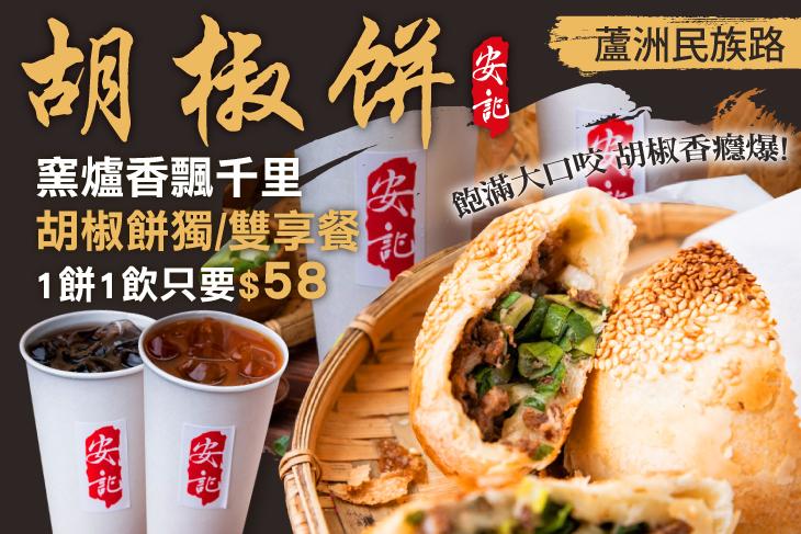 【台北】安記胡椒餅(蘆洲民族店) #GOMAJI吃喝玩樂券#電子票券#中式