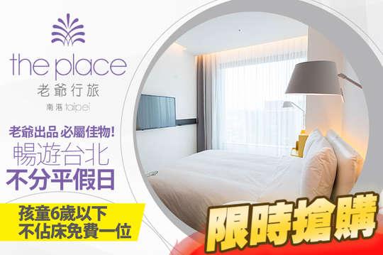 The Place Taipei 南港老...