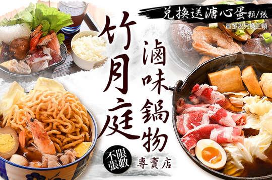 竹月庭滷味鍋物專賣店