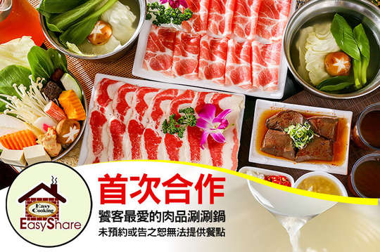 易廚精緻涮涮鍋(板橋店)