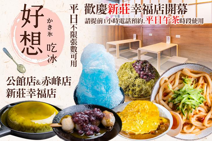 【多分店】好想吃冰かき氷/日式蔬食 #GOMAJI吃喝玩樂券#電子票券#美食餐飲