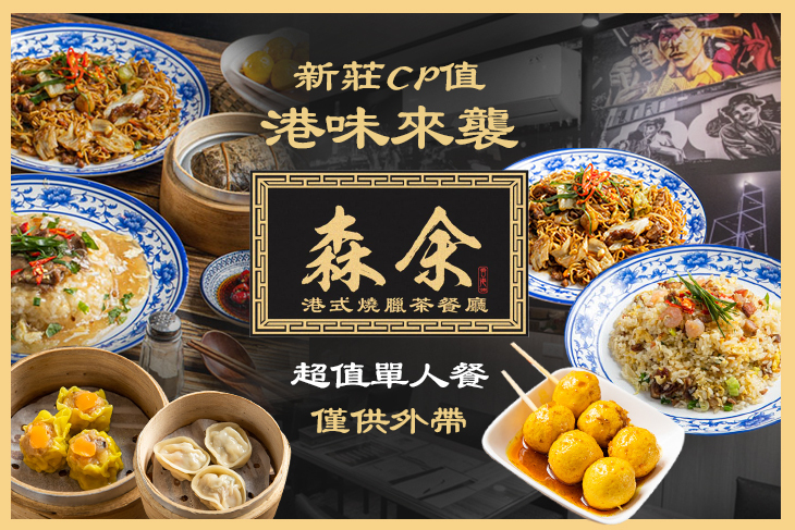 【台北】森余港式燒臘茶餐廳 #GOMAJI吃喝玩樂券#電子票券#中式