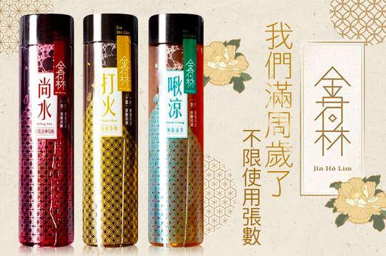 金荷林青草茶飲