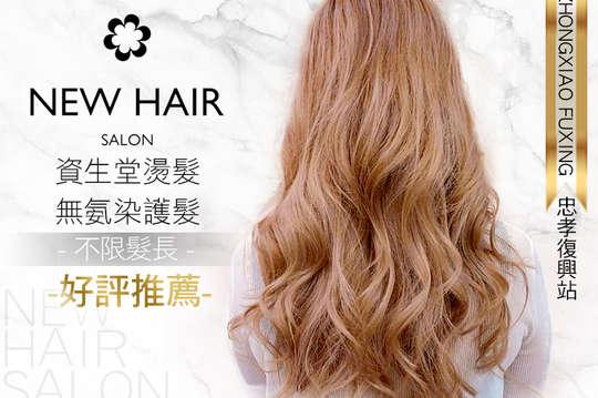 NEW HAIR SALON(復興店)