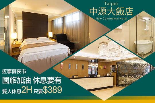 台北-中源大飯店