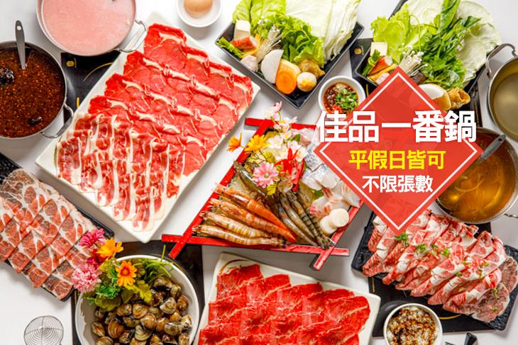【台北】佳品一番鍋 #GOMAJI吃喝玩樂券#電子票券#美食餐飲
