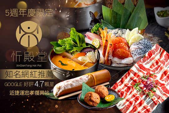 忻殿堂日式鍋物 Hot Pot