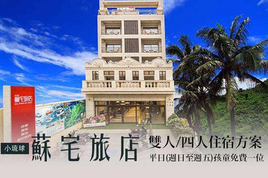 小琉球蘇宅旅店