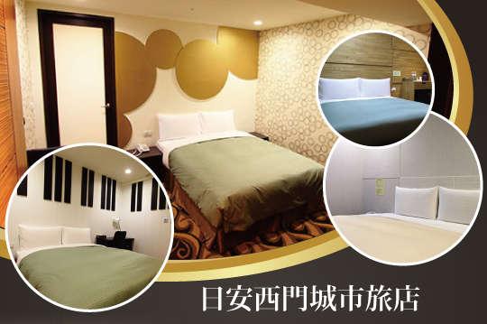 台北-日安西門城市旅店