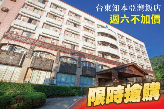 台東知本亞灣飯店