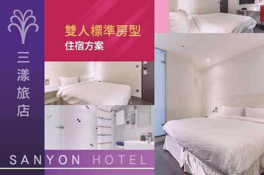 台北中正-三漾旅店SAN YON HOTEL