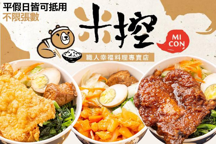 【台中】米控職人幸福料理專賣店 #GOMAJI吃喝玩樂券#電子票券#中式