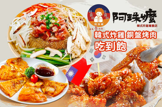 A.(經典)韓式炸雞、韓國銅盤燒肉、拉麵、飯鍋等單人吃到飽 / B.(豪華)韓式炸雞、韓國銅盤燒肉、燒烤火鍋、拉麵、飯鍋等單人吃到飽