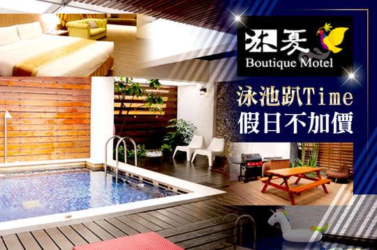 台中-沐夏時尚精品旅館