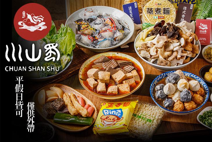 【台北】川山蜀 麻辣燙 滷味 #GOMAJI吃喝玩樂券#電子票券#中式