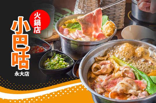 小巴咕火鍋店(永大店)