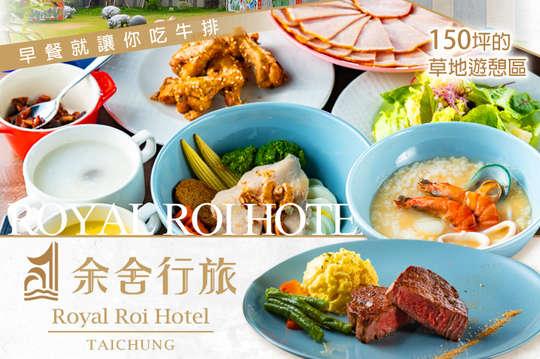 余家私廚-台中逢甲余舍行旅 Royal Roi Hotel