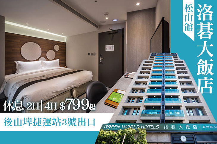 【台北】台北-洛碁大飯店(松山館) #GOMAJI吃喝玩樂券#電子票券#商旅休憩
