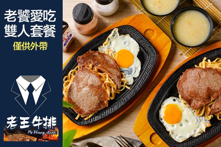 【高雄】老王牛排 #GOMAJI吃喝玩樂券#電子票券#美食餐飲
