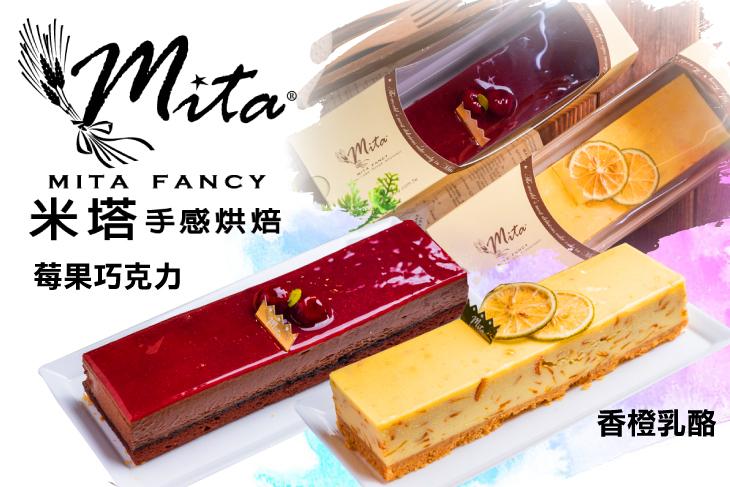 【多分店】米塔手感烘焙 #GOMAJI吃喝玩樂券#電子票券#美食餐飲