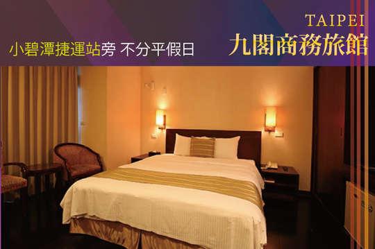 新北新店-九閣商務旅館