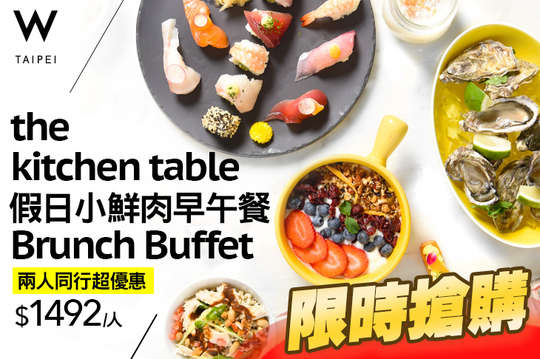 台北W飯店-The Kitchen Table西餐廳