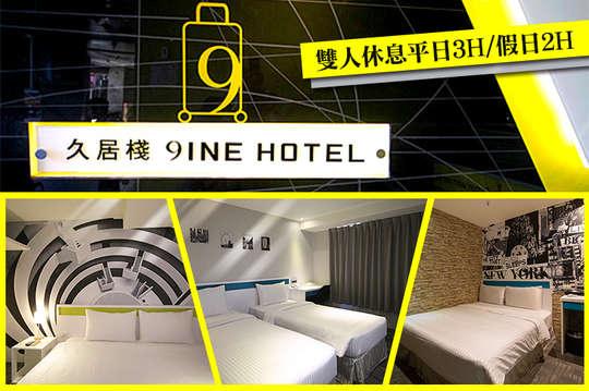 台北-久居棧旅店