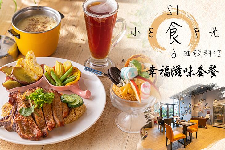 【桃園】小食光油飯料理 #GOMAJI吃喝玩樂券#電子票券#中式