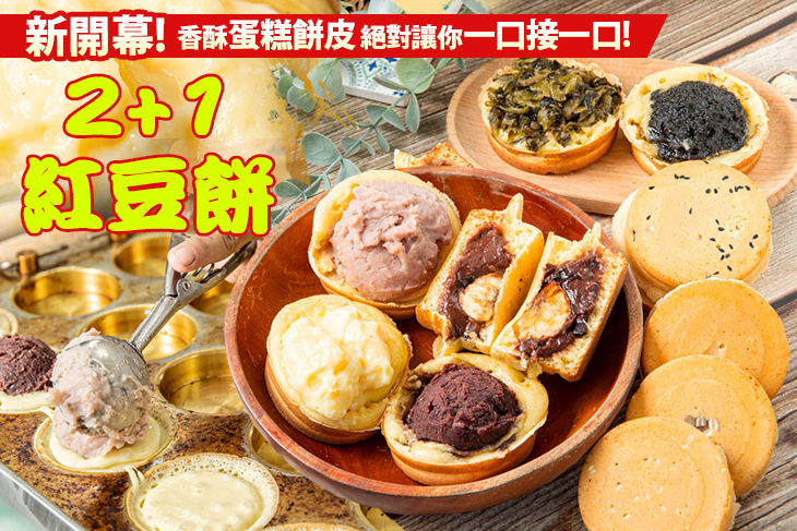 【台北】2+1紅豆餅 #GOMAJI吃喝玩樂券#電子票券#美食餐飲