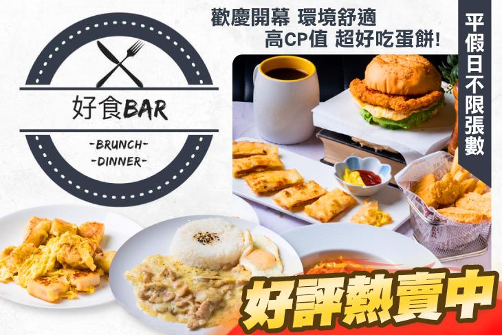 【台北】好食Bar 早午餐店 #GOMAJI吃喝玩樂券#電子票券#美食餐飲