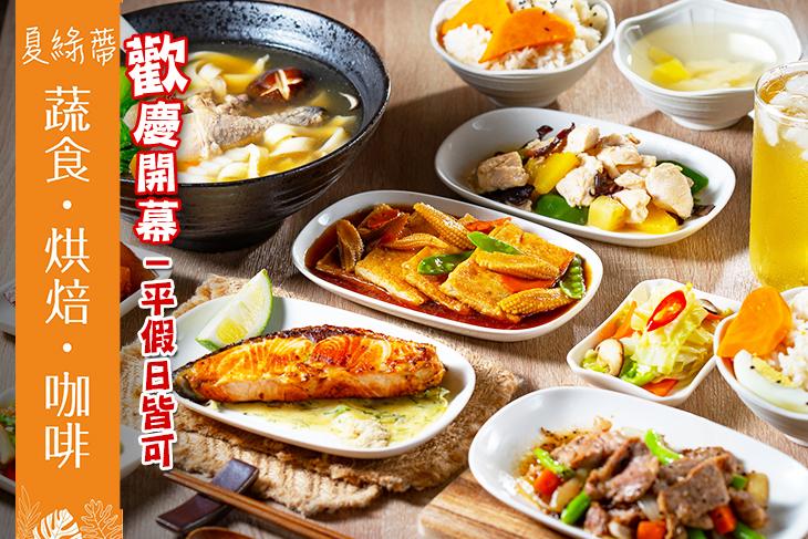 【台中】夏綠蔕蔬食烘焙咖啡(青海店) #GOMAJI吃喝玩樂券#電子票券#美食餐飲