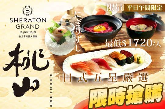 平日午間(週一至週五午餐)握壽司單人套餐券