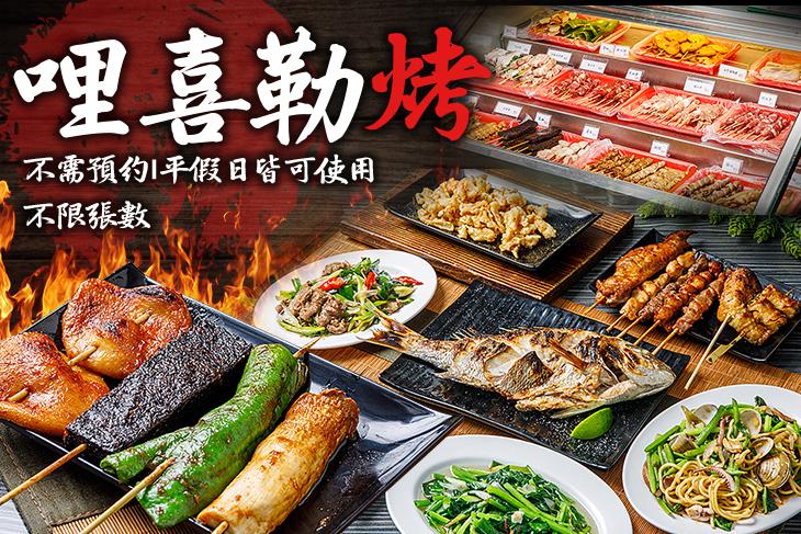 【台北】哩喜勒烤 #GOMAJI吃喝玩樂券#電子票券#美食餐飲