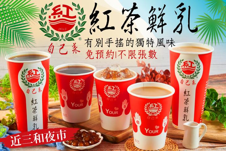 【台北】自己來紅茶鮮乳(三和夜市店) #GOMAJI吃喝玩樂券#電子票券#美食餐飲