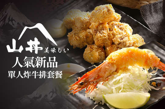 山丼(西門昆明店)