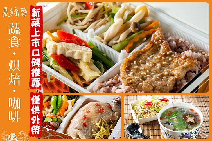 【台中】夏綠蔕蔬食烘焙咖啡(青海店) #GOMAJI吃喝玩樂券#電子票券#中式