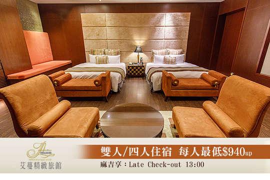台北-艾蔓精緻旅館(土城館)