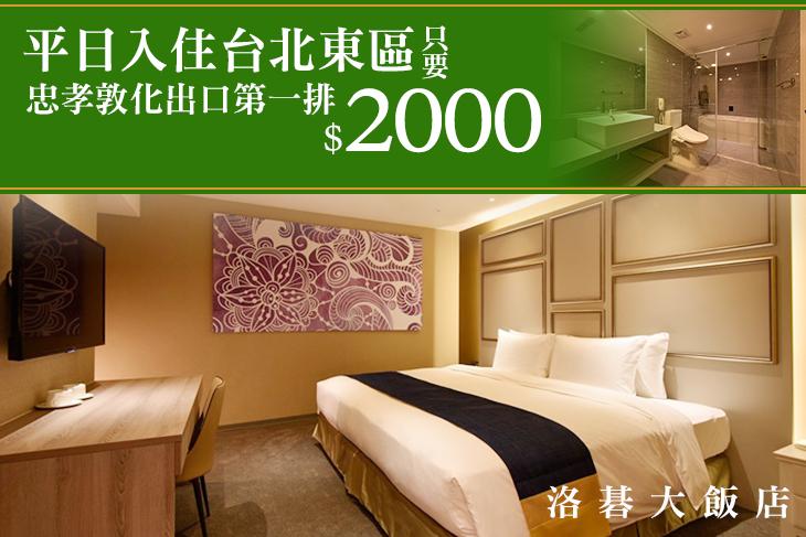 【台北】台北-洛碁大飯店(忠孝館) #GOMAJI吃喝玩樂券#電子票券#飯店商旅