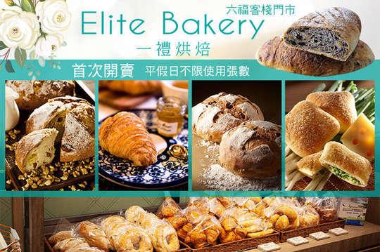 Elite Bakery 一禮烘焙(六福客棧門市)