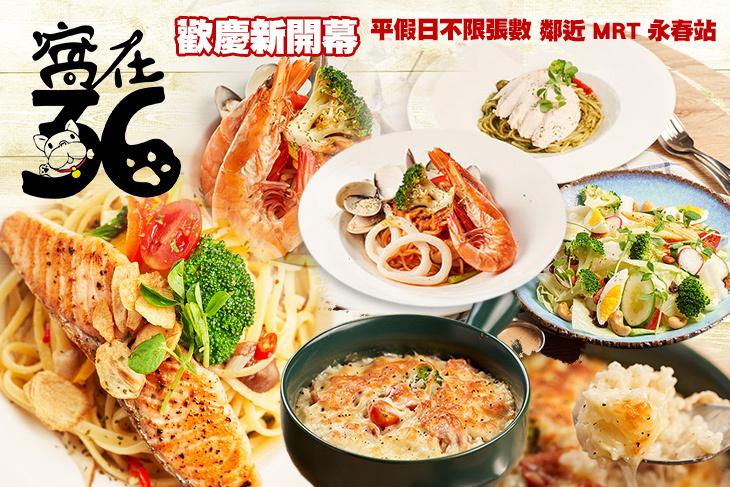 【台北】窩在36 #GOMAJI吃喝玩樂券#電子票券#美食餐飲