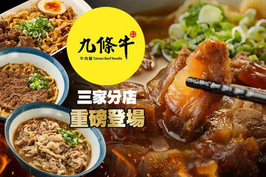 九條牛牛肉麵(台北景美店)