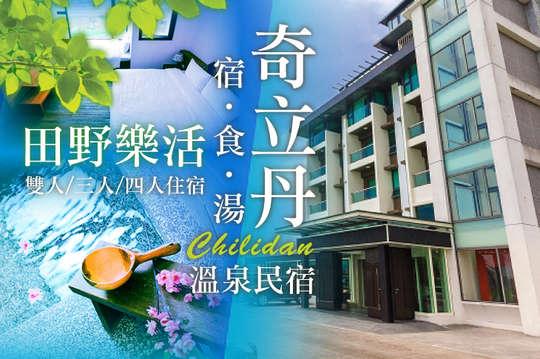 礁溪-奇立丹 宿‧食‧湯溫泉民宿